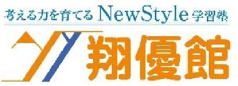 横浜市港南区の学習塾【翔優館】
